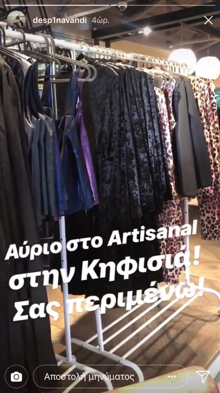 τα ρούχα της Δέσποινας Βανδή με έκπτωση