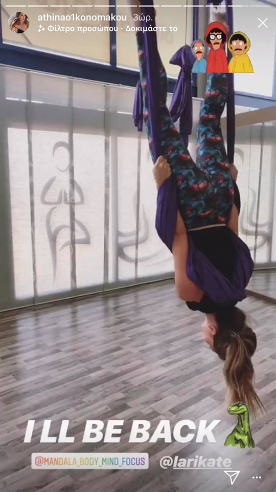 Η άσκηση που βοήθησε την Αθηνά Οικονομάκου να αποκτήσει κοιλιακούς μετά τη γέννα