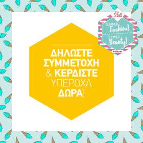 Οι πιο απίθανοι διαγωνισμοί με δώρα που θέλει κάθε γυναίκα στο Summer Fashion! Summer Beauty! @ The Mall Athens
