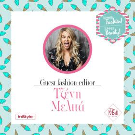 Τρίτη 26/06: Η Τζένη Μελιτά σας δείχνει summer prints για pin up girls στο Summer Fashion! Summer Beauty! @ The Mall Athens