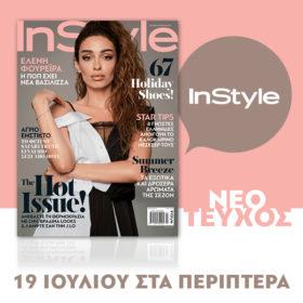 Γιατί να αποκτήσετε το νέο τεύχος του InStyle που κυκλοφορεί 19 Ιουλίου