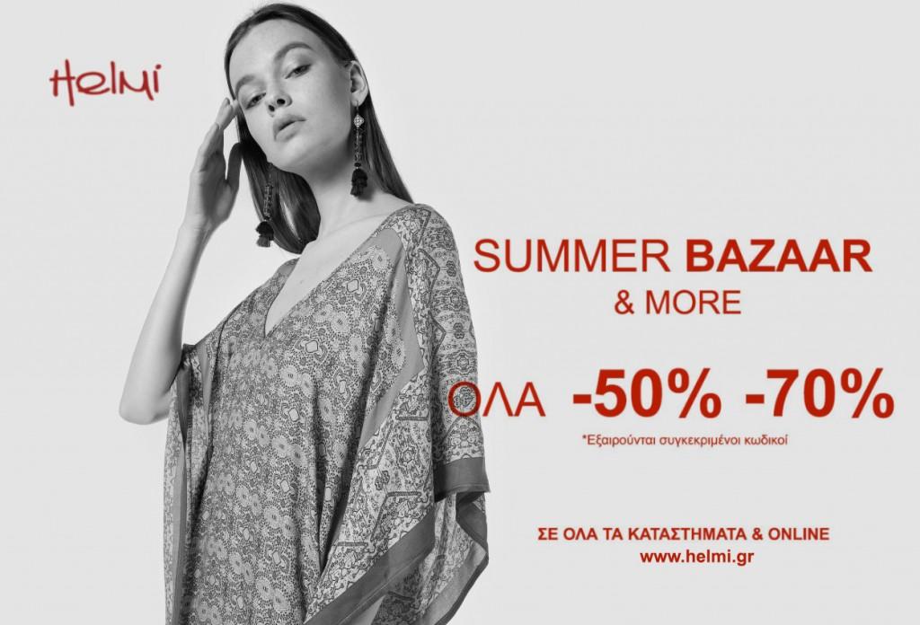 SUMMER BAZAAR 1, Μην το χάσετε: Fashion Bazaar με προσφορές έως -70%