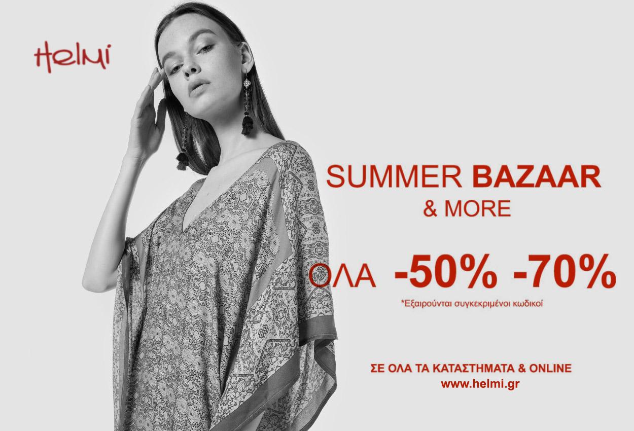 944bcb4ce81d Μην το χάσετε  Fashion Bazaar με προσφορές έως -70% - Μόδα