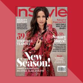 Γιατί να αποκτήσετε το νέο τεύχος του InStyle που κυκλοφορεί 30 Αυγούστου