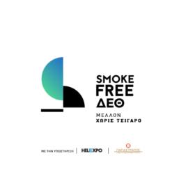 Το έναυσμα της «επανάστασης» για ένα μέλλον χωρίς καπνό δόθηκε και στην Ελλάδα