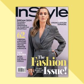 Γιατί να αποκτήσετε το νέο τεύχος του InStyle που κυκλοφορεί 26 Σεπτεμβρίου