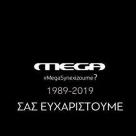 Τέλος εποχής: Το MEGA δεν υπάρχει πια… (video)
