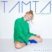tamta_cover_new