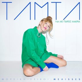 Tamta: Οι ΜΕΛΙSSES της έγραψαν ένα από τα πιο ωραία τραγούδια που έχει πει