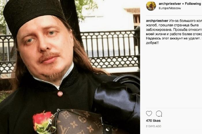 ορθόδοξος παπάς πόζαρε με Gucci