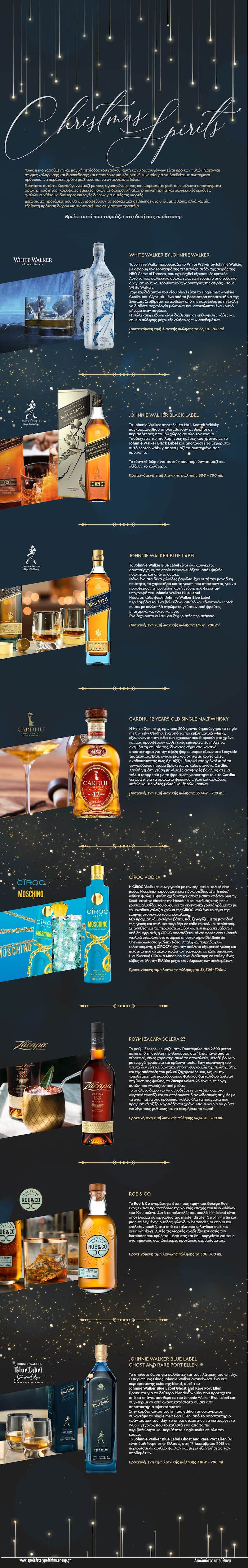 Christmas Guide_newsletter_Diageo Hellas 2019