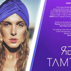 Τάμτα: Το πρώτο μήνυμα μετά την ανακοίνωση ότι θα εκπροσωπήσει την Κύπρο στη Eurovision