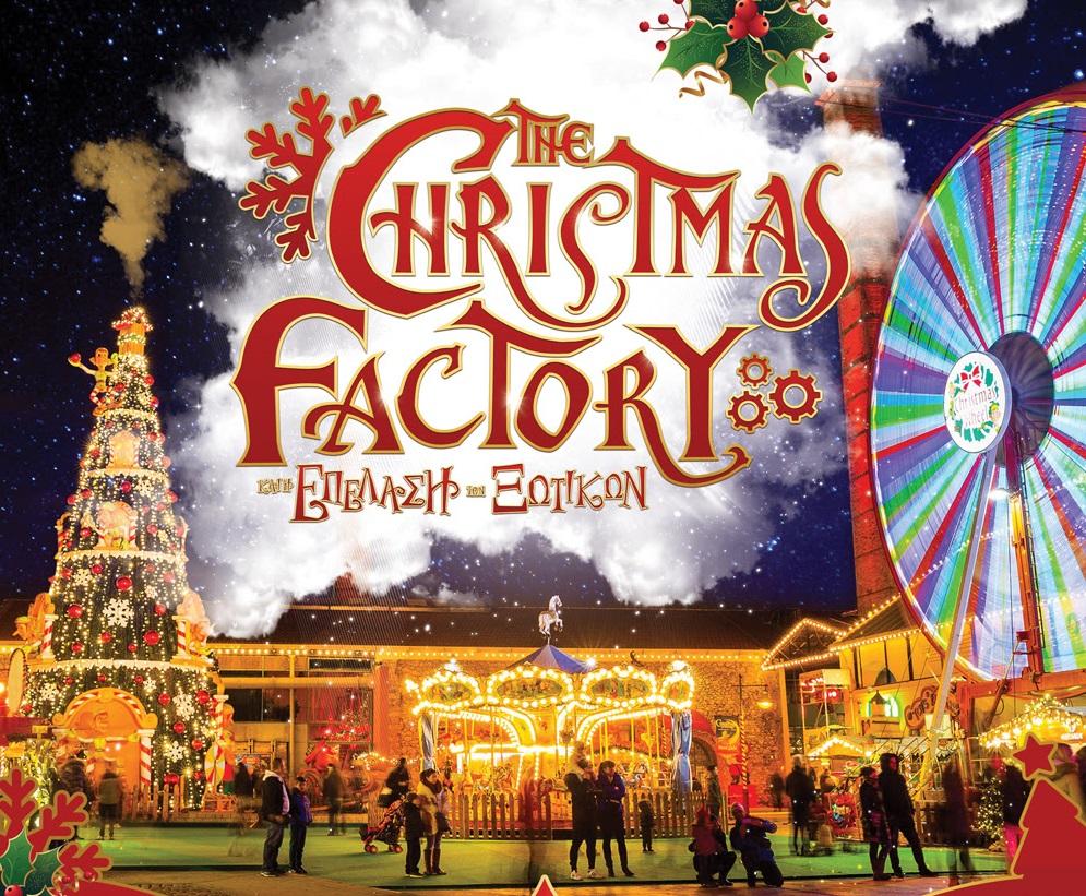christmas-factory
