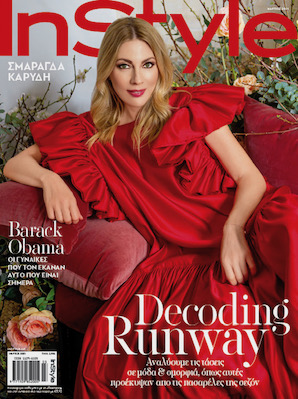 INSTYLE_GR_MARCH21_ISSUE_78 cover Smaragda Karidi